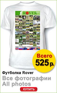 T-shirt. Croquet. International Photo Contest «Rover-2010». Футболка. Крокет. Международный фотоконкурс «Rover-2010».