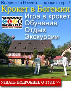 Крокет-туры в Чехию. Крокет в Богемии. Croquet - Крокет.