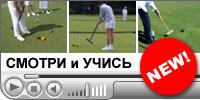 Смотри и учись! Croquet Videos.